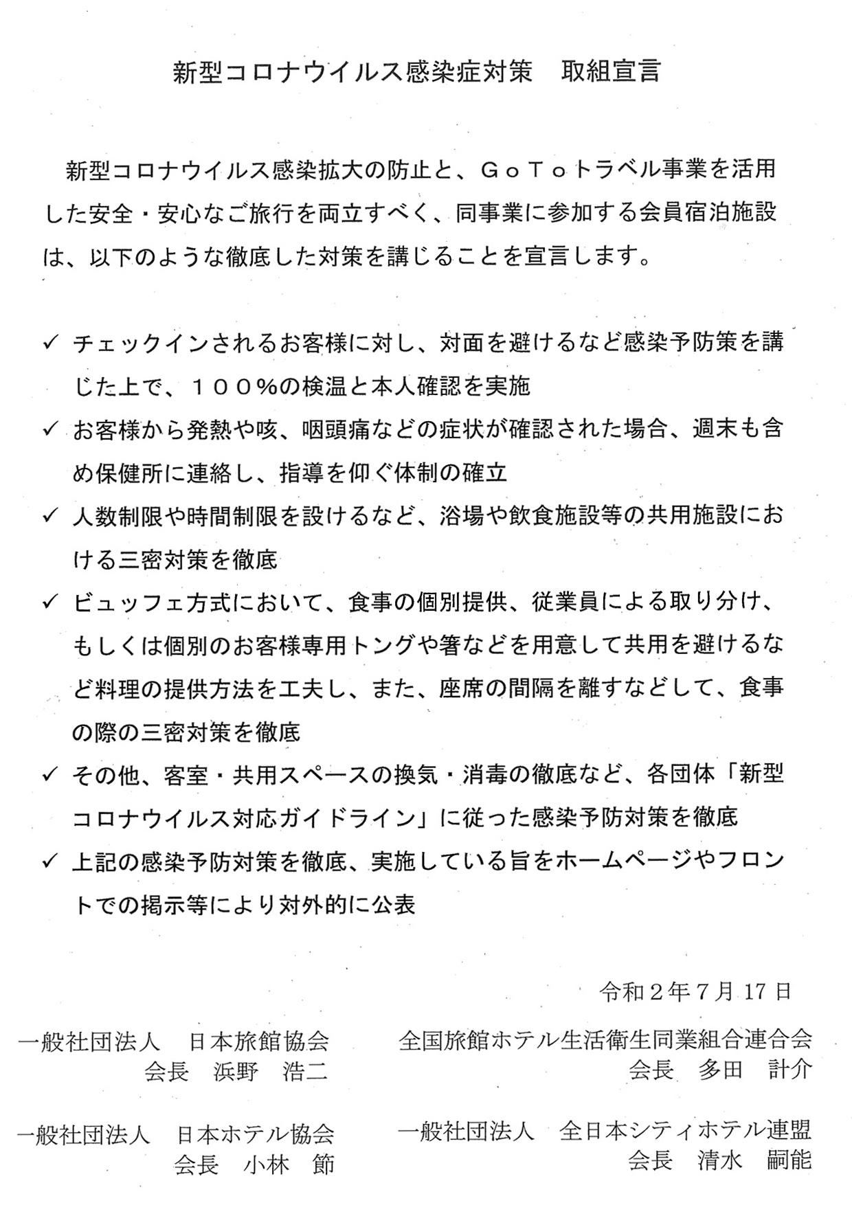 市 コロナ 感染 松江